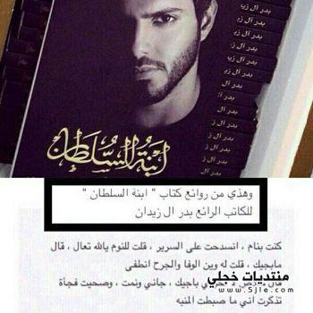كتاب زيدان كتاب ابنة السلطان