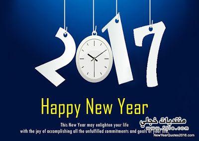 مسجات تهنئة السنة الجديدة