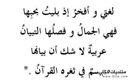 قصيدة اليوم العالمي للغة العربية