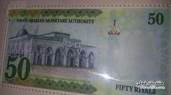 العملة السعودية الجديدة 2017