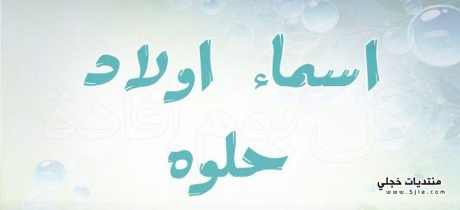 اسماء اولاد مصرية 2018
