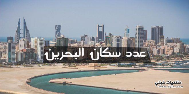 سكان البحرين