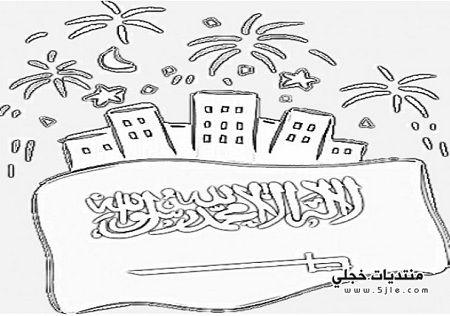 السعودية للتلوين