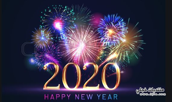 عبارات تهنئة بالعام الجديد 2020